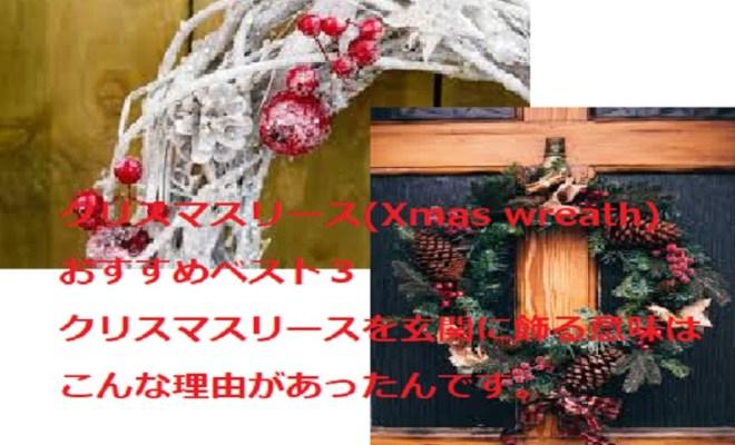 クリスマスリースおすすめベスト3