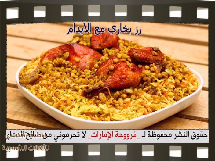 طريقة اعداد وتحضير وعمل رز بخاري بالدجاج مع حشوة الرز البخارية بالصور bukhari rice recipe