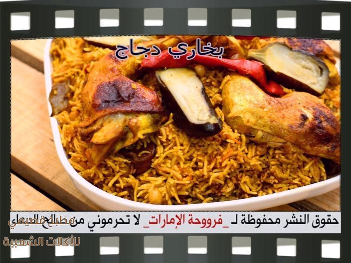 طريقة اعداد وتحضير وعمل رز بخاري دجاج على اصوله بالصور bukhari rice recipe