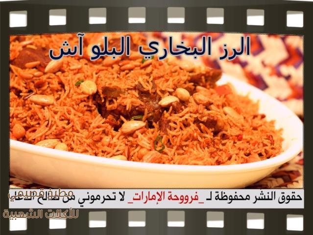 طريقة اعداد وتحضير وعمل الرز البخاري البلو آش باللحم بالصور bukhari rice recipe