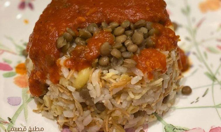 كشري الحلة الواحدة koshari recipe in arabic