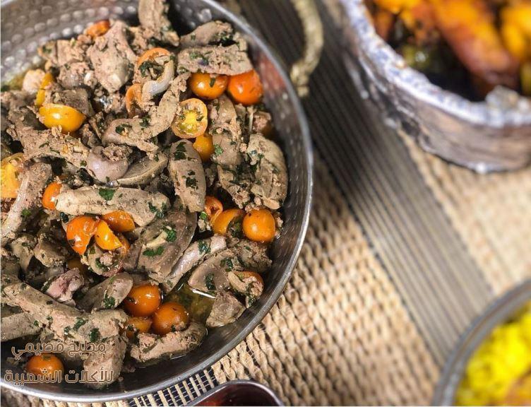 وصفة طريقة عمل وطبخ كبدة بطريقة جديدة ومميزة سهلة وسريعة ولذيذة بالصور