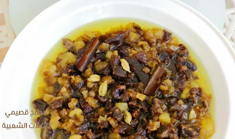 طريقة عمل محشوش اكلة شعبية سعودية من جازان سهلة وسريعة ولذيذة بالصور