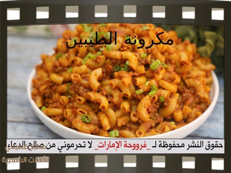 صور اكلة معكرونة الطيبين فروحة الامارات macaroni pasta recipe
