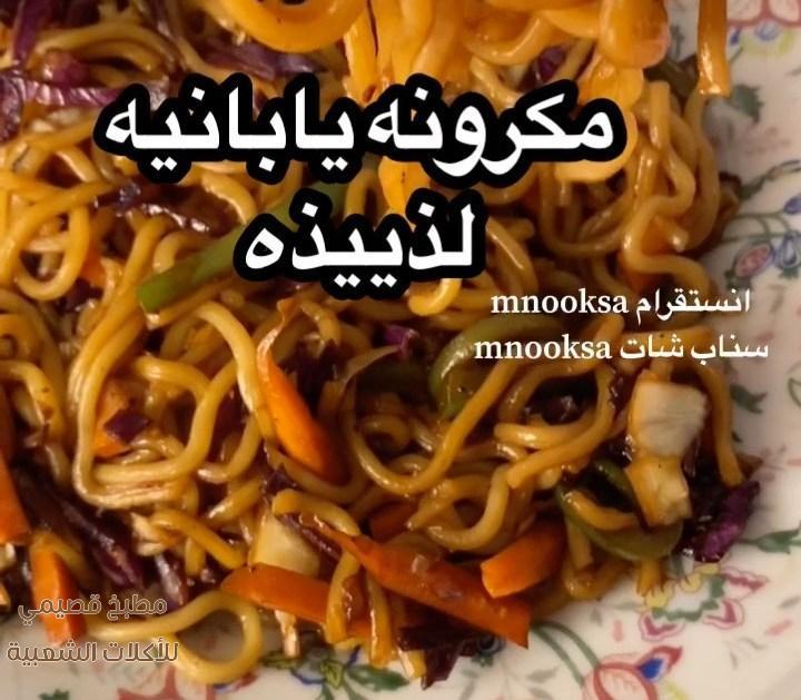 صور اكلة مكرونة يابانية لذيذة macaroni pasta recipe
