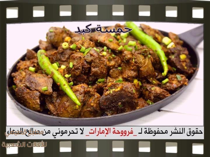 صور وصفة حمسة كبدة الدجاج سهله وسريعه ولذيذة