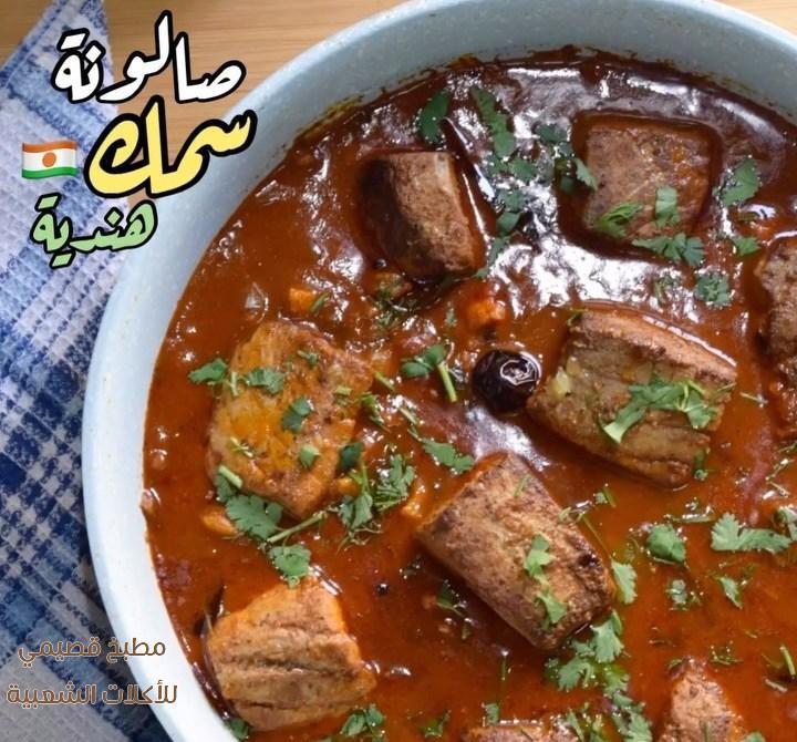 صور وصفة صالونة السمك الهندية salona recipe سهله ولذيذة