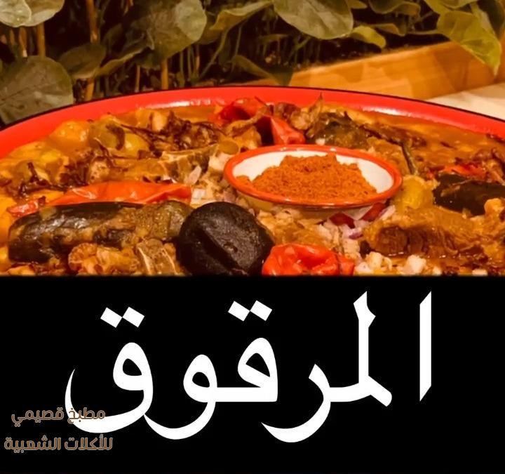 صور وصفة طريقة طبخ وعمل عجينة المرقوق مشاعل الطريفي margoog recipe