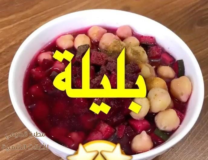 صور اكلة البليلة الحجازية هديل بخاري hummus balila recipe