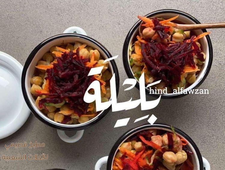 صور اكلة البليلة الحجازية هند الفوزان hummus balila recipe