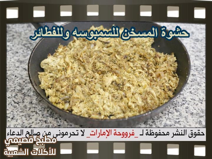 حشوة المسخن للسمبوسه وللفطائر chicken musakhan samosa filling recipe
