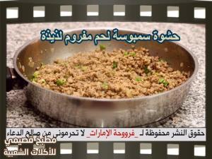 حشوة سمبوسة لحم مفروم لذيذة lamb samosa filling recipe