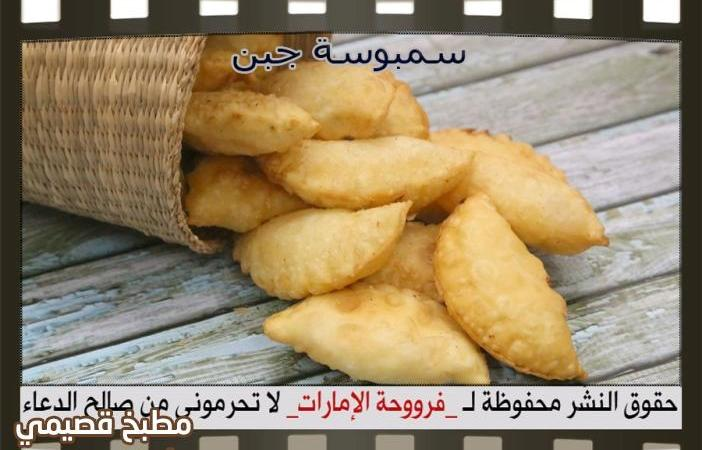 سمبوسة جبن مشكل cheese samosa recipe arabic