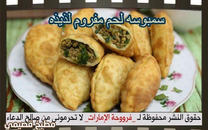 سمبوسه لحم مفروم لذيذه lamb samosa recipe arabic