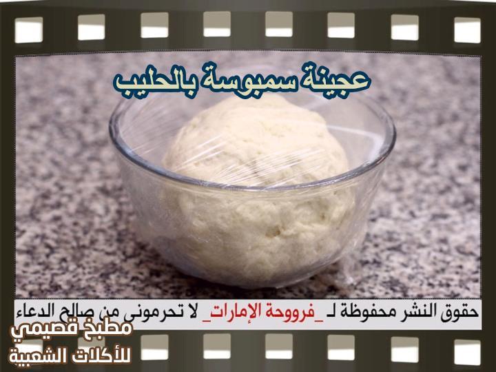 عجينة سمبوسة بالحليب منزلية samosa dough recipe arabic