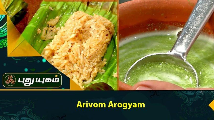 Jamun leaf Juice | Banana Leaf Coconut Rice Sweet Recipe | Arivom Arogyam