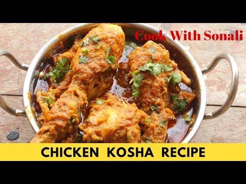 চিকেন কষা রেসিপি | Chicken Curry Recipe | Chicken Kosha Recipe