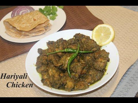Hariyali Chicken recipe    Spicy Hariyali Chicken   हरियाली चिकन रेसिपी