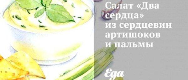 Пошаговый Рецепт салата «Два сердца» из сердцевин ...