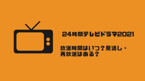 24時間テレビドラマ2021|放送はいつで何時間?見逃し配信・再放送まとめ
