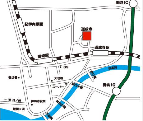 道成寺の初詣アクセス方法の参考画像