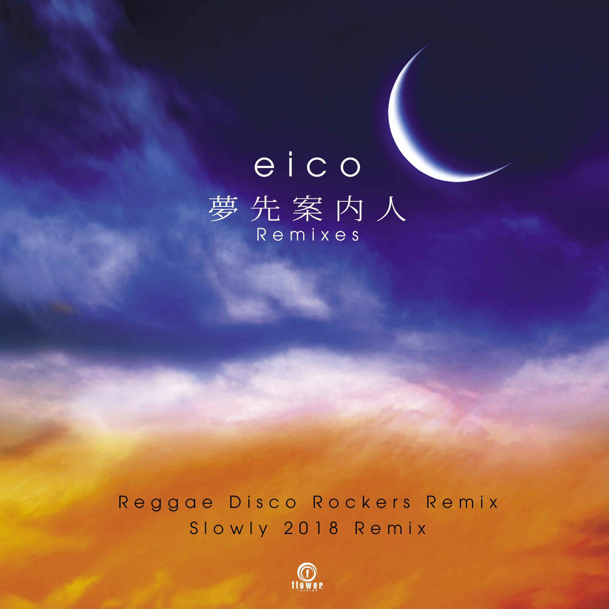 010_2_eico夢先案内人 Remixes