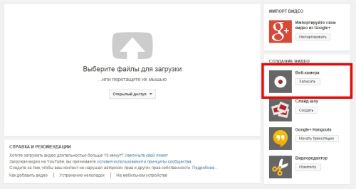 youtube-webcamera-500x266.jpg