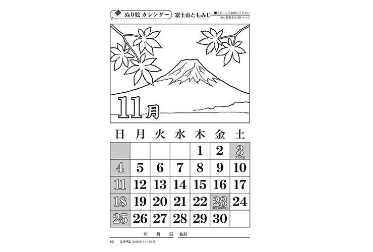 11月のぬり絵カレンダー「富士山ともみじ」 | 高齢者介護をサポートする