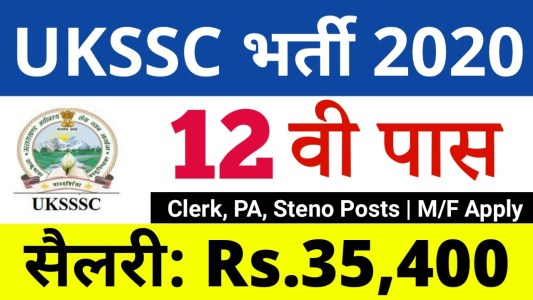 UKSSSC Group C Recruitment 2020