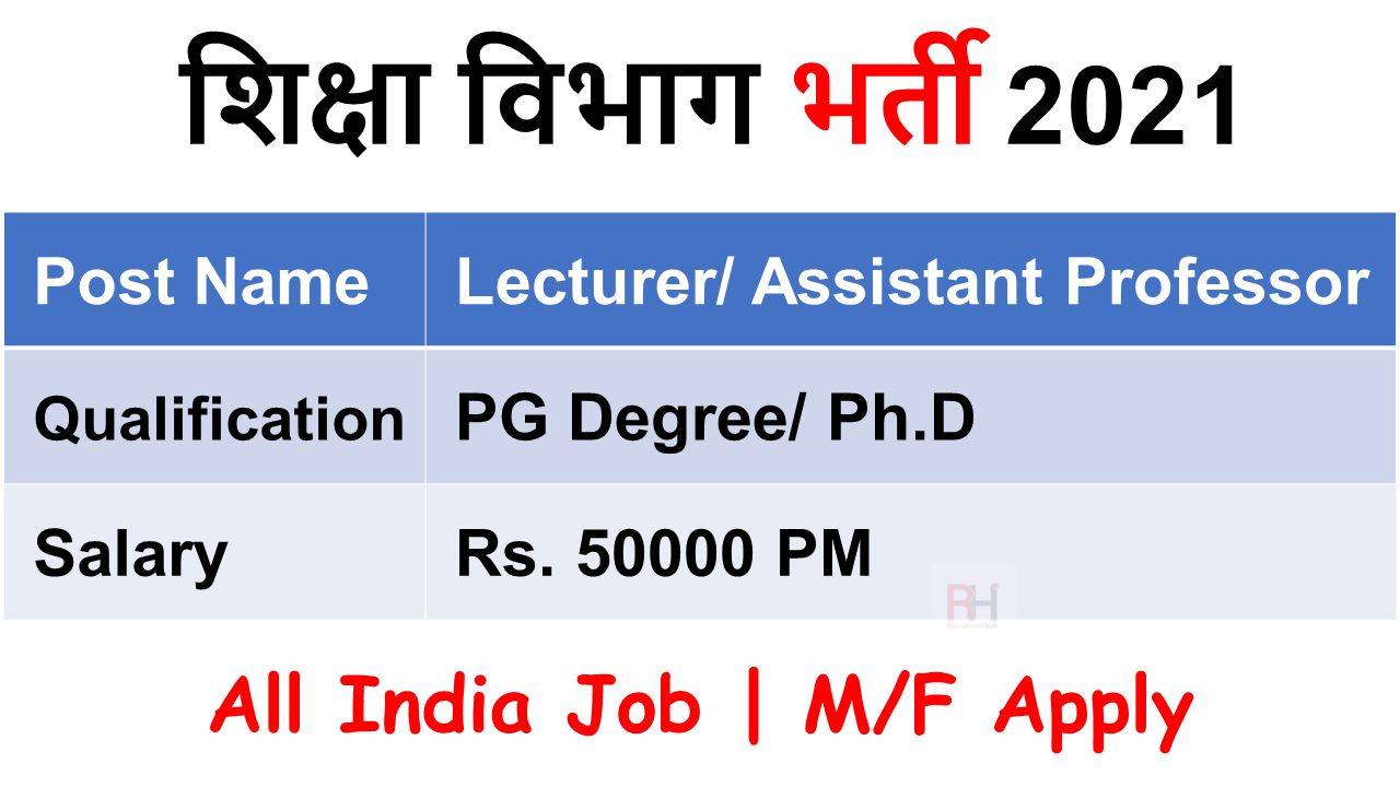 Diu Higher Education Society Lecturer Recruitment 2021