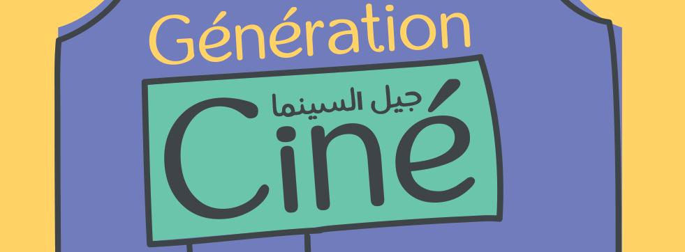 [APPEL A CANDIDATURES] Animateurs cinéphiles d'ateliers GÉNÉRATION CINÉ