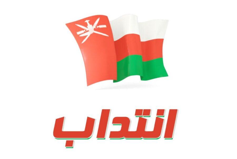 انتداب  //  بسلطنة عمان