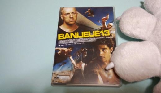 『BANLIEUE13』観た