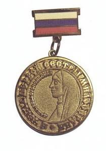 Медаль Даша Севастопольская