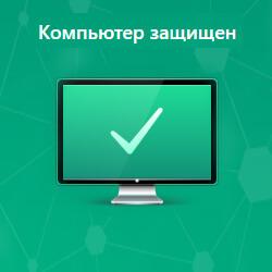 Необходимая защита компьютера от вирусов и потери данных