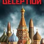Deception, Andrew Bryson