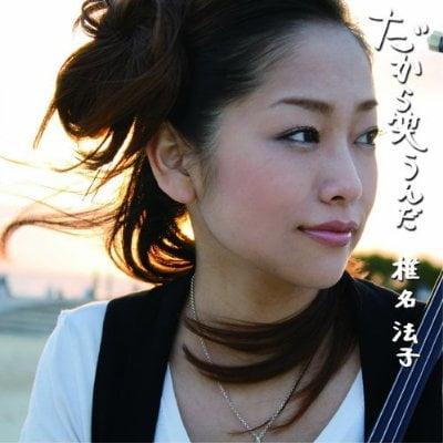 椎名法子 結婚した旦那は元サッカー選手 二宮君は熱愛発覚でファンに謝罪