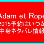【Adam et Rope】福袋2015 予約 中身ネタバレ情報!