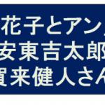 NHK『花子とアン』のはなの兄の吉太郎と演じる賀来健人さんプロフィールほか