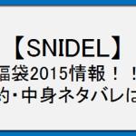 【スナイデル】福袋2015 今すぐ予約! 中身&ネタバレ情報