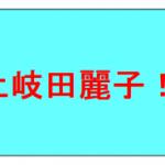 2014土岐田麗子 堤下との交際破局の真相と現在 / ブログ閉鎖&彼氏は?