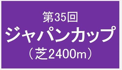 ジャパンカップ2015枠順と予想・激走外国馬を探せ☆
