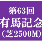 平成ラスト有馬記念!勝馬サイン!「㐂」枠キセキ!?オカルト戦法☆