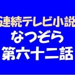 【なつぞら62】亀山蘭子に熱狂する雪次郎!なつはトレースに挑戦!