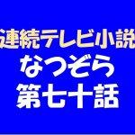 【なつぞら70】「わんぱく牛若丸」制作開始・実演には亀山蘭子も!