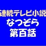 【なつぞら100】なつの恋バナ、そして雪次郎の恋バナの行方!?