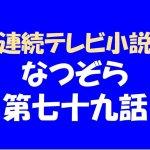 【なつぞら79】柴田牧場にふらりと訪れてきた女性の名は…千遥!