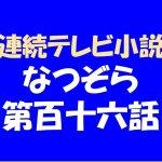 【なつぞら116】咲太郎と光子の亜矢美への結婚報告と川村屋の未来