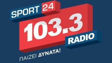 Photo of Σταμάτησε τη λειτουργία του ο Sport24 Radio (audio)