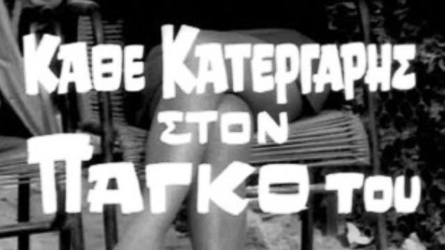 katergaris-1280x720